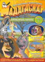 Мадагаскар. Путешествие с животными